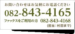 082-962-6541